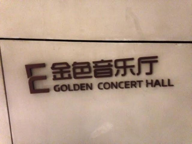 The name of the brand new concert hall in Nanjing